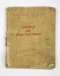 Книга-сборник стихов