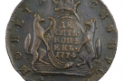 Монета сибирская. 10 копеек. 1774 г.