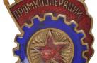 Знак нагрудный. Отличник промкооперации РСФСР. 1943-1954 гг.