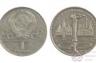 Монета памятная. 1 рубль. Игры XXII Олимпиады. Москва. 1980: Олимпийский факел. 1980 г.