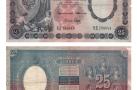 Билет государственный кредитный. 25 рублей. 1899 г.