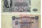 Билет Государственного банка СССР. 50 рублей. 1947 г.