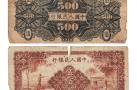 Билет национального банка Китая (?). 500 юаней. 1949 г.