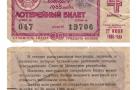 Билет лотерейный денежно-вещевой лотереи Министерства финансов РСФСР, 4 выпуск. 30 копеек. 1965 г.