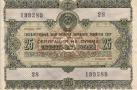 Облигация Госзайма развития народного хозяйства СССР. 25 рублей. 1955 г.