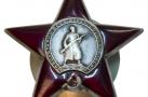 Орден Красной Звезды. 1945 г.