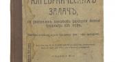 Сборник алгебраических задач. - М.: Типография Т-ва И.Д.Сытина. 1913 г.