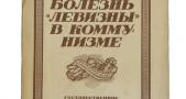 """Ленин Н. «Детская болезнь """"левизны"""" в коммунизме». - Петербург: Госиздат, 1920 г."""