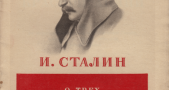 Сталин И. В. «О трех особенностях Красной Армии». М.: Политиздат. 1940 г.
