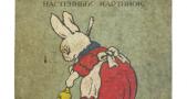 «Забавные зверюшки. Альбом картинок». М.: Изд. кооп. т-во Сотрудник. 1940 г.