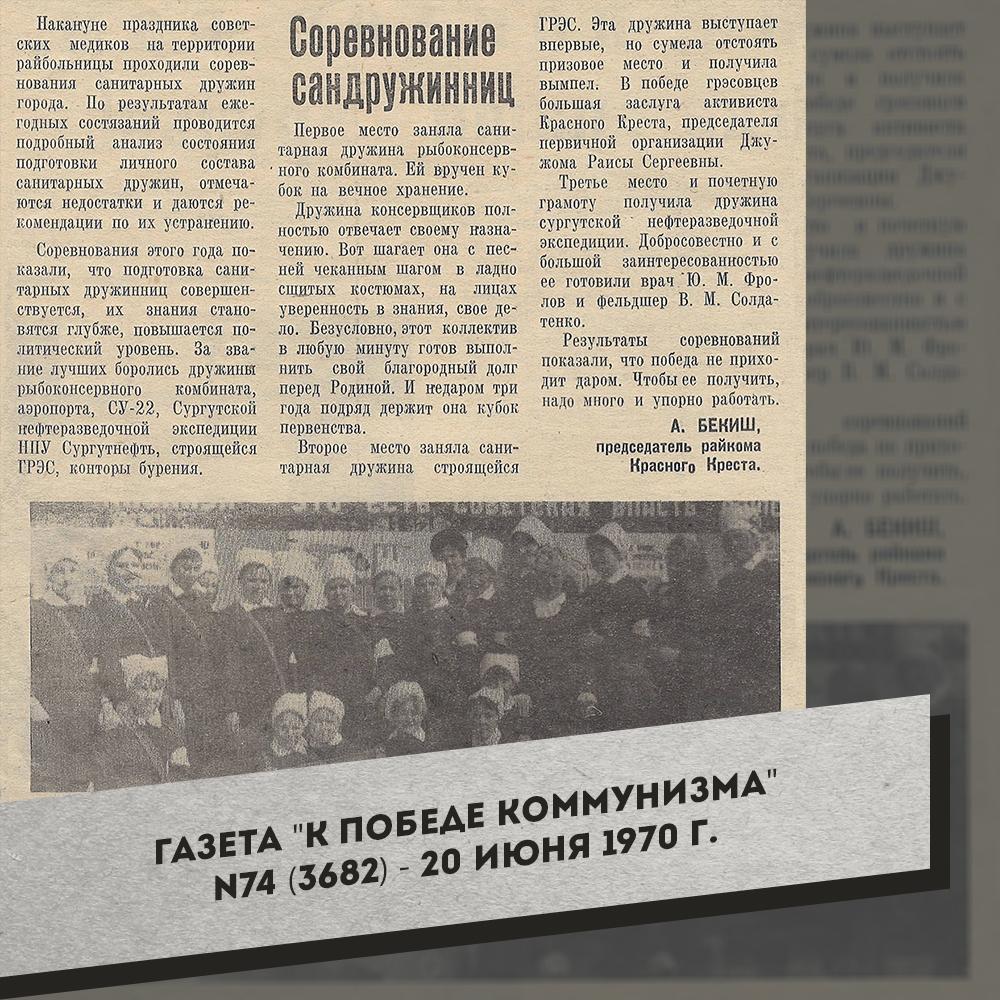 1. К победе коммунизма. - №74 (3682). - 20 июня 1970 г.