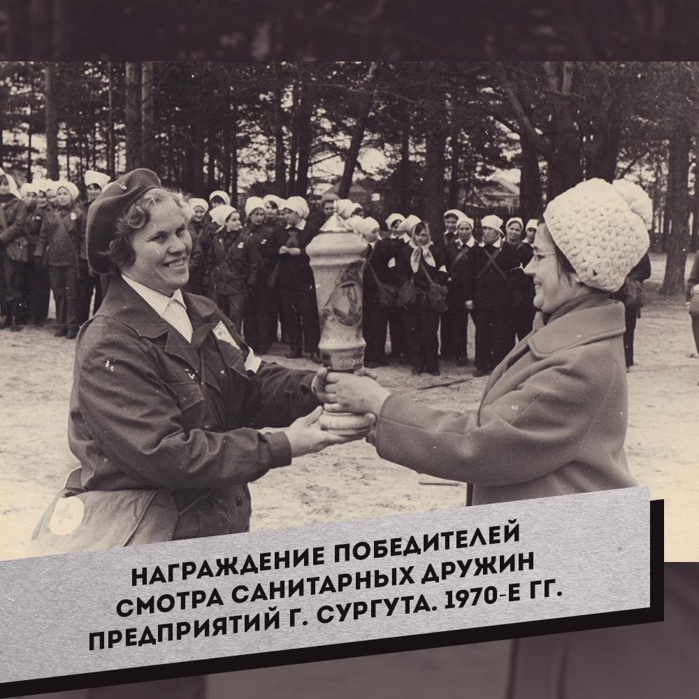 2. Награждение победителей смотра санитарных дружин предприятий г. Сургута 1970-е гг.