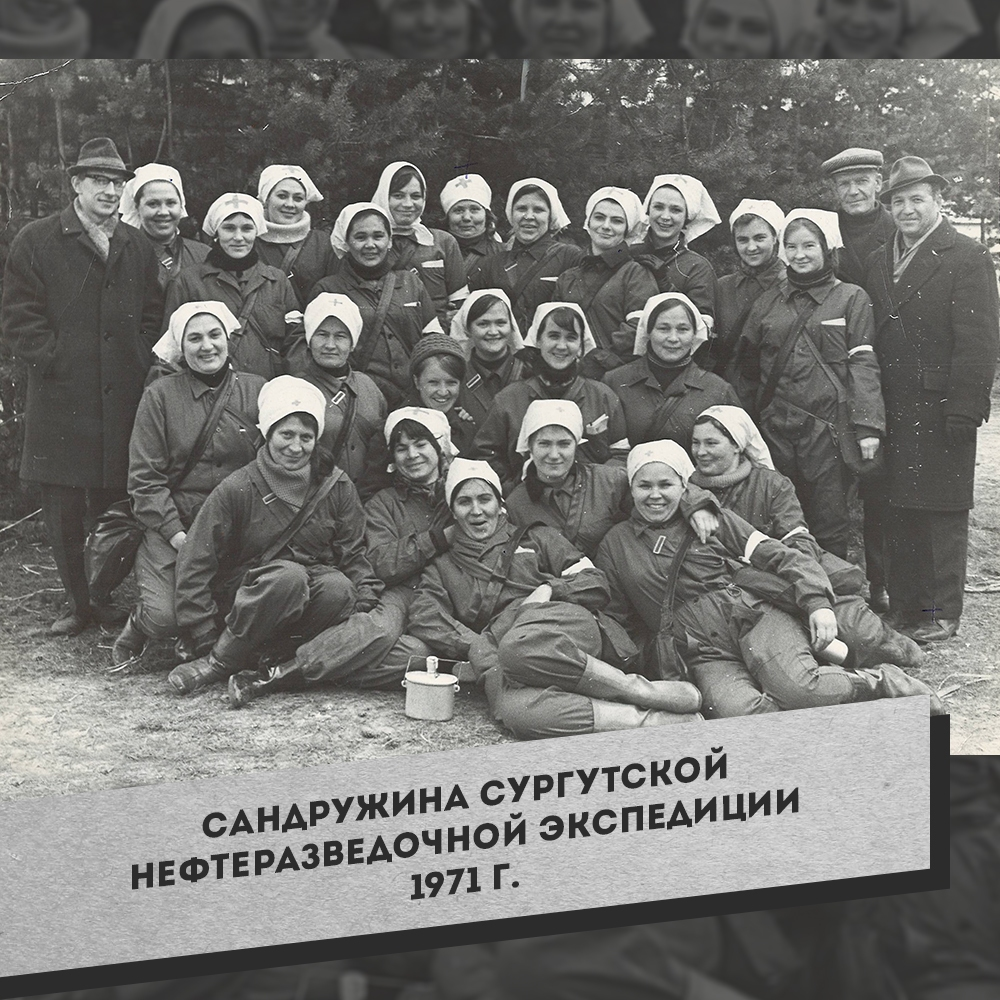 4. Сандружина Сургутской нефтеразведочной экспедиции. 1971 г.