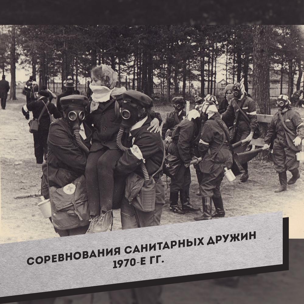 6. Соревнования санитарных дружин. 1970-е гг.