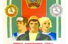 Плакат. Москва. 1979 г.