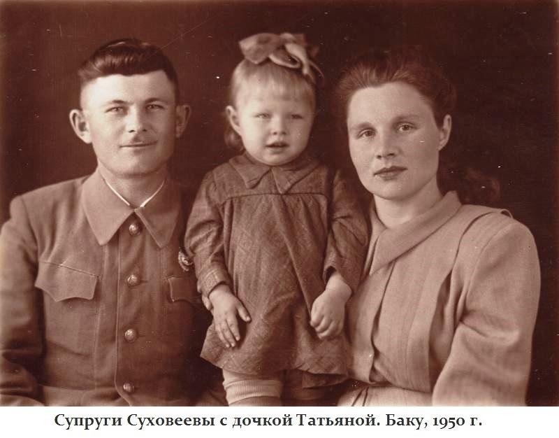 Suprugi-Suhoveevyi-s-dochkoy-Tatyanoy-Baku-1950g.