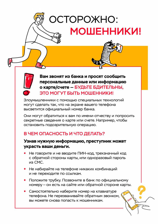 Listovka-TSB_Stranitsa_1