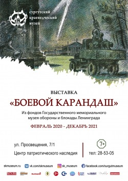 Афиша выставки «Боевой карандаш»