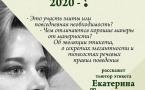 Афиша. Авторский четверг. Встреча «Этикет 2020 -?»
