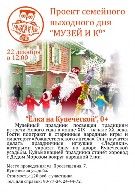 Афиша праздника «Ёлка на Купеческой»