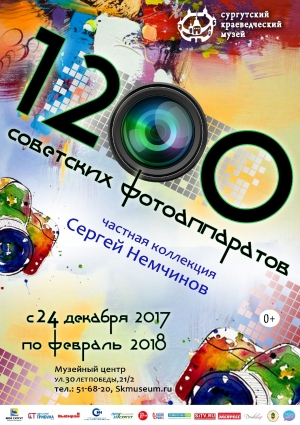 "Афиши ""1200 советских фотоаппаратов"""