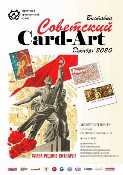 Афиша выставки Card-Art