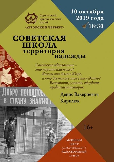 Афиша встречи  «Советская школа. Территория надежды»