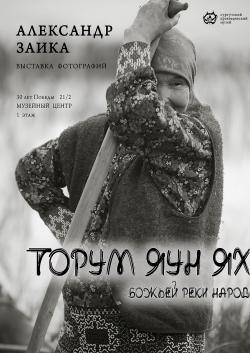 """Афиша выставки """"Божьей реки народ""""."""