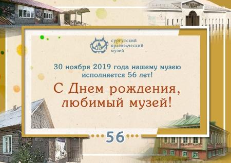 День рождения музея