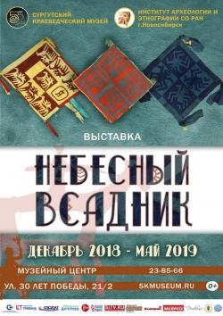 """Афиша выставки """"Небесный всадник"""""""