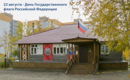 Центр патриотического наследия, фасад