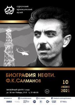 Афиша выставки «Биография нефти. Ф.К. Салманов»
