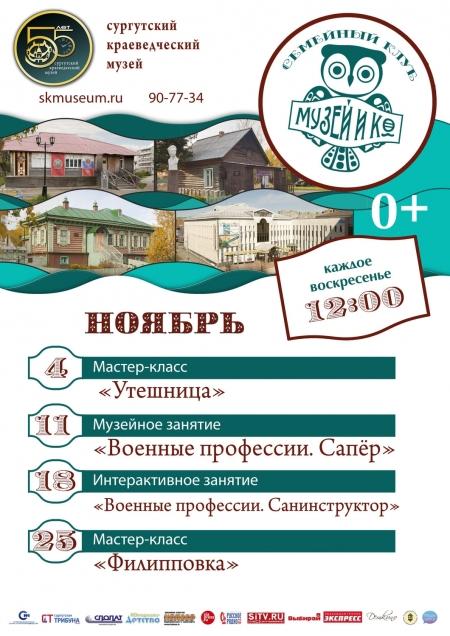 "Программа на ноябрь ""Музей и Ко""."