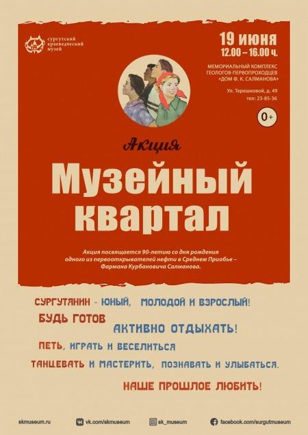 muzeynyiy-kvartal-2021_A4