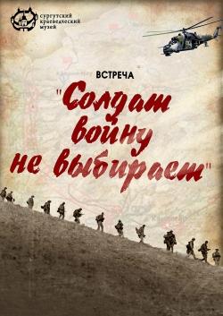 """Афиша выставки """"Солдат войну не выбирает"""""""