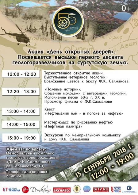 """Программа акции  """"День открытых дверей""""."""