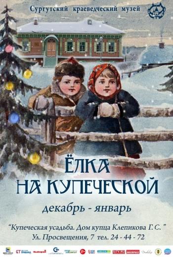 "Афиша ""Ёлка на купеческой"""