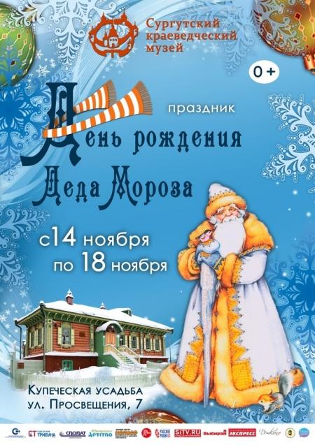 """Афиша """"День рождения Деда Мороза""""."""