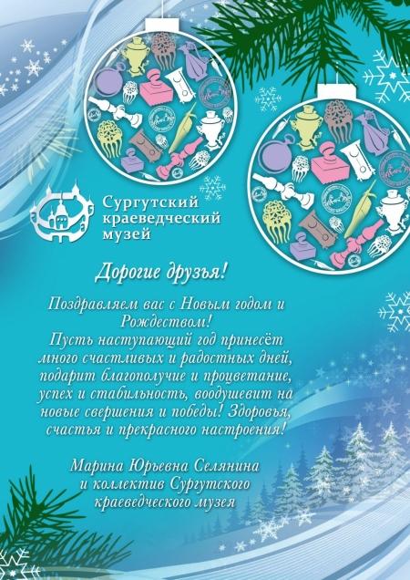 Поздравляем с Новым годом и Рождеством.