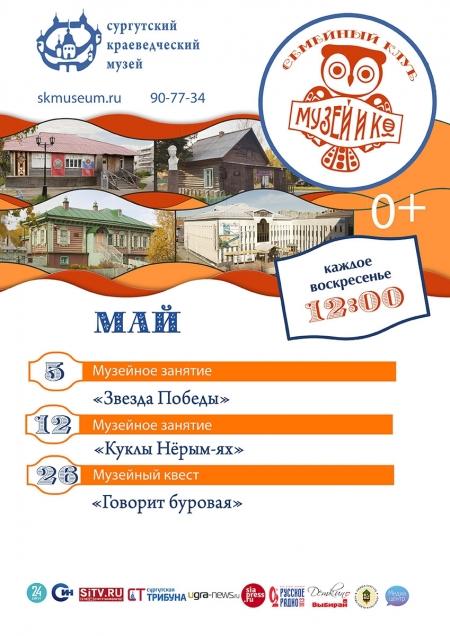 """Программа на май """"Музей и Ко""""."""