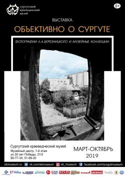 """Афиша выставки """"Объективно о Сургуте"""""""