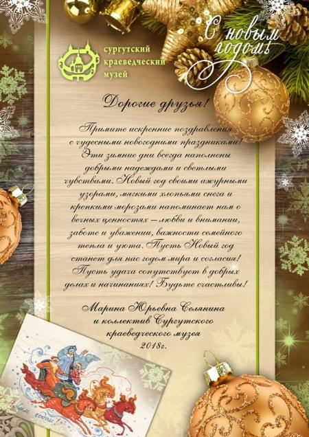 """Поздравление """"Новым годом!"""""""