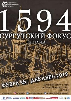 "Афиша выставки ""Сургутский фокус"""