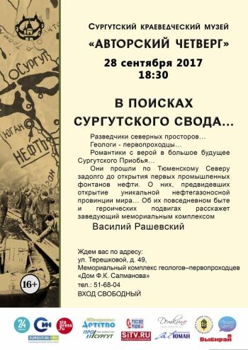 av_ch_ september_Rashevskij