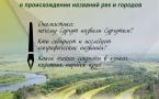 """Авторский четверг """"Географические имена Югры""""."""