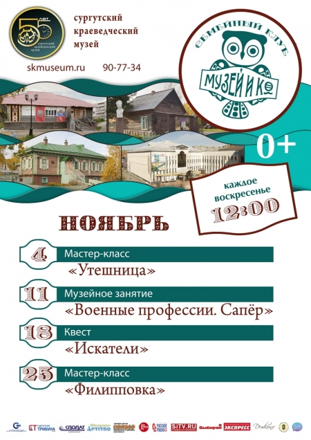 детская программа Музейико НоЯБРЬ 2018
