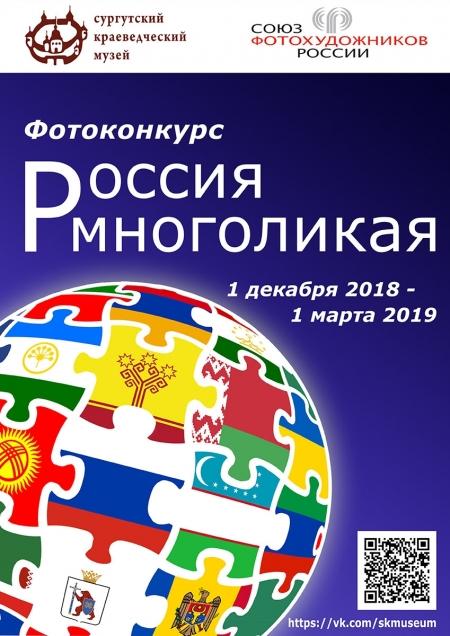 """Афиша """"Россия многоликая""""."""