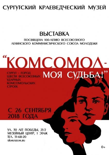 """Афиша выставки """"Комсомол-моя судьба""""."""