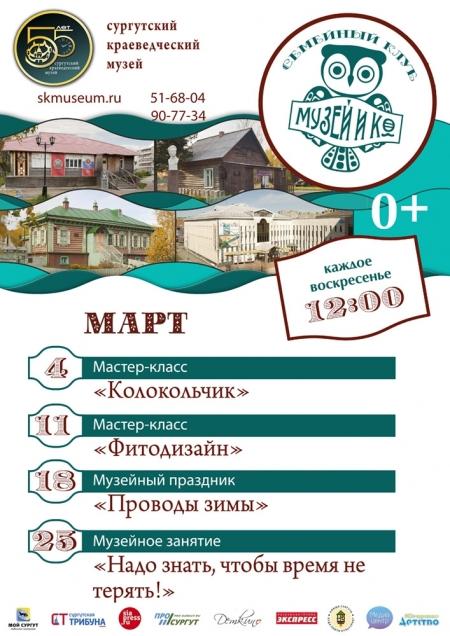"""Программа на март """"Музей и Ко""""."""