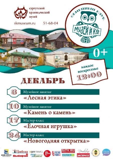"Программа на декабрь ""Музей и Ко""."